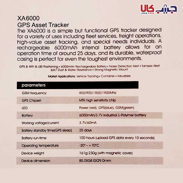 ردیاب خودرو هارمونی مدل XA6000